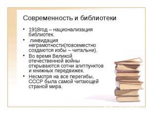 Современность и библиотеки 1918год – национализация библиотек. ликвидация неграм