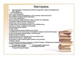 Викторина Как называлась знаменитая библиотека древнего мира возрождённая в наше