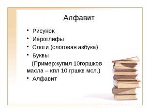Алфавит Рисунок Иероглифы Слоги (слоговая азбука) Буквы (Пример:купил 10горшков