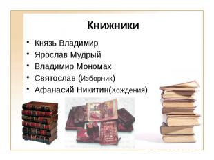Книжники Князь Владимир Ярослав Мудрый Владимир Мономах Святослав (Изборник) Афа