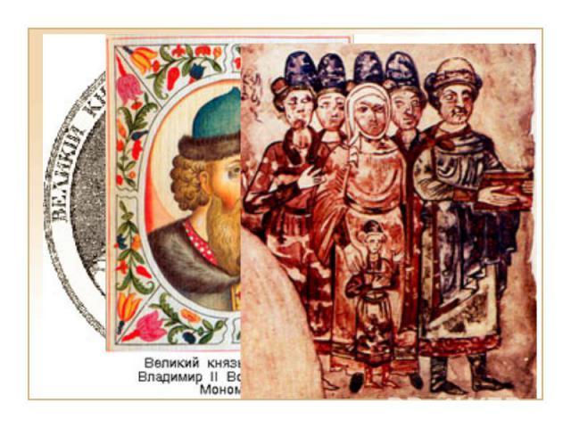 Княжеские библиотеки Изучение летописей позволяет утверждать, что книголюбы и библиотеки появились на Руси уже в Х веке. В это время появляются княжеские библиотеки. Одними из крупнейших были библиотеки князей – Владимира Святого, Ярослава Мудрого, …