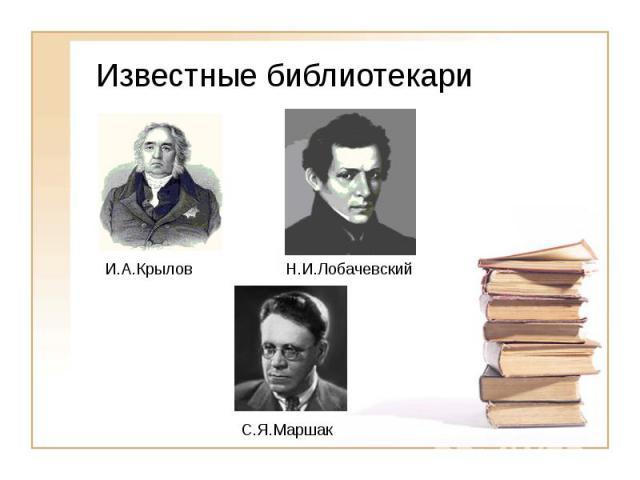 Известные библиотекари