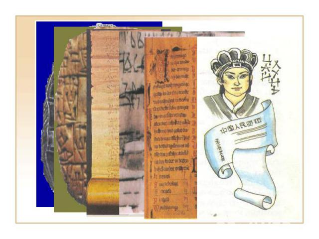 История книги своими корнями уходит в далекое прошлое. Разные народы по –разному пришли к письменности, используя для письма разный материал: камень, кость, дерево, металл, шелк, кожу, кукурузные стебли. История книги своими корнями уходит в далекое…