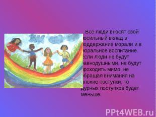 Все люди вносят свой посильный вклад в поддержание морали и в моральное воспитан