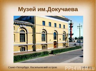 Музей им.Докучаева