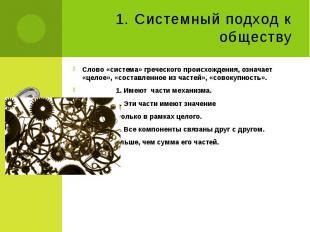 1. Системный подход к обществу Слово «система» греческого происхождения, означае