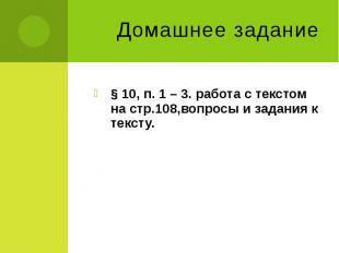 Домашнее задание § 10, п. 1 – 3. работа с текстом на стр.108,вопросы и задания к