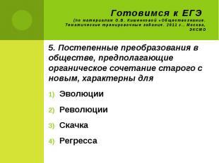 Готовимся к ЕГЭ (по материалам О.В. Кишенковой «Обществознание. Тематические тре