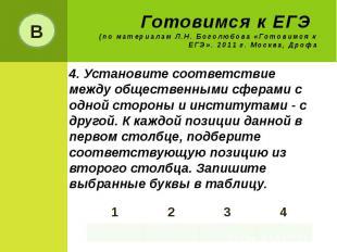 Готовимся к ЕГЭ (по материалам Л.Н. Боголюбова «Готовимся к ЕГЭ». 2011 г. Москва