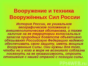 Вооружение и техника Вооружённых Сил России История России, ее уникальное геогра