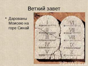 Ветхий завет Дарованы Моисею на горе Синай