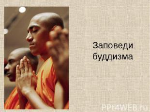 Заповеди буддизма