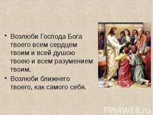 Возлюби Господа Бога твоего всем сердцем твоим и всей душою твоею и всем разумен