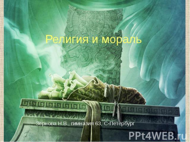 Религия и мораль Зернова Н.В., гимназия 63, С-Петербург