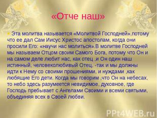 «Отче наш» Э