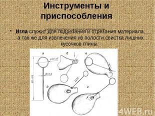 Инструменты и приспособления Игласлужит для подрезания и отрезания материа