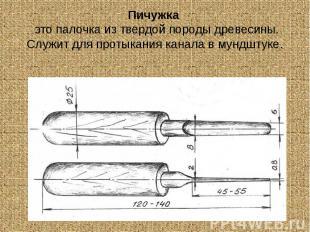 Пичужка это палочка из твердой породы древесины. Служит для протыкания кан