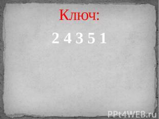 Ключ: 2 4 3 5 1