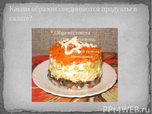 Каким образом соединяются продукты в салате?