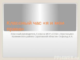 Классный час «я и мои права» Классный руководитель 6 класса МОУ «СОШ с.Анастасьи