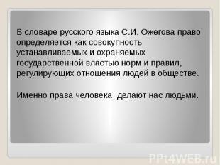 В словаре русского языка С.И. Ожегова право определяется как совокупность устана