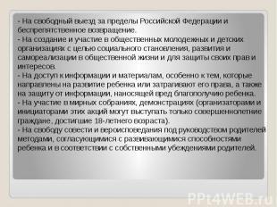 - На свободный выезд за пределы Российской Федерации и беспрепятственное возвращ