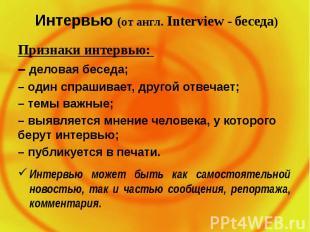 Интервью (от англ. Interview - беседа) Признаки интервью: – деловая беседа; – од