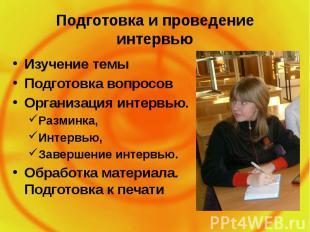 Подготовка и проведение интервью Изучение темы Подготовка вопросов Организация и