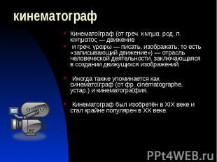 кинематограф Кинемато граф (от греч. κινημα, род. п. κινηματος — движение и греч