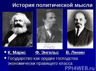 История политической мысли К. Маркс Ф. Энгельс В. Ленин Государство как орудие г