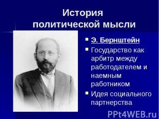 История политической мысли Э. Бернштейн Государство как арбитр между работодател