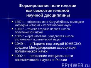 Формирование политологии как самостоятельной научной дисциплины 1857 г. – образо
