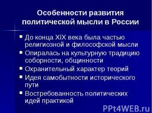 Особенности развития политической мысли в России До конца XIX века была частью р