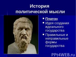 История политической мысли Платон Идея создания идеального государства Правильны