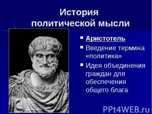 История политической мысли Аристотель Введение термина «политика» Идея объединен