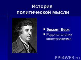 История политической мысли Эдмонт Берк Родоначальник консерватизма