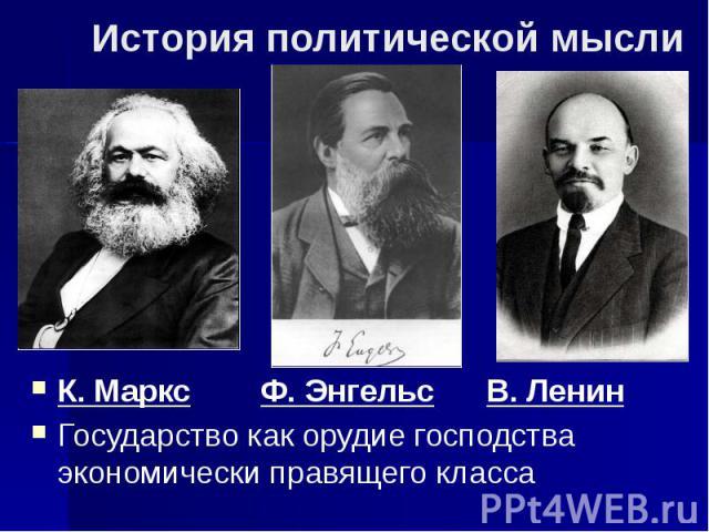 История политической мысли К. Маркс Ф. Энгельс В. Ленин Государство как орудие господства экономически правящего класса