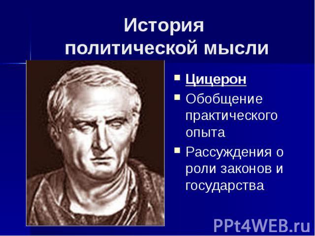 История политической мысли Цицерон Обобщение практического опыта Рассуждения о роли законов и государства