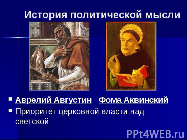 История политической мысли Аврелий Августин Фома Аквинский Приоритет церковной власти над светской