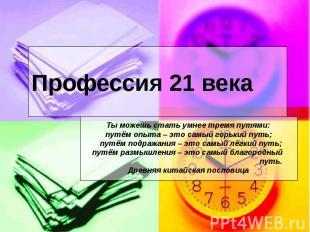 Профессия 21 века Ты можешь стать умнее тремя путями: путём опыта – это самый го