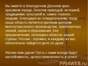 Вы живёте в благодатном Донском крае, красивом городе, богатом природой, историе