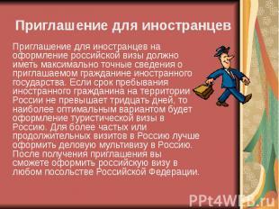 Приглашение для иностранцев на оформление российской визы должно иметь максималь