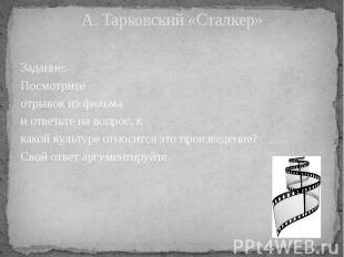 А. Тарковский «Сталкер» Задание: Посмотрите отрывок из фильма и ответьте на вопр