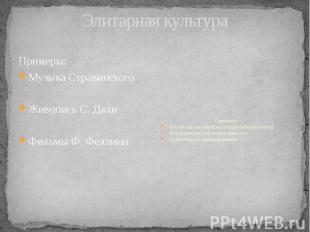 Элитарная культура Примеры: Музыка Стравинского Живопись С. Дали Фильмы Ф. Фелли