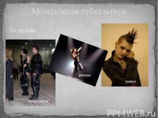 Молодежная субкультура По музыке