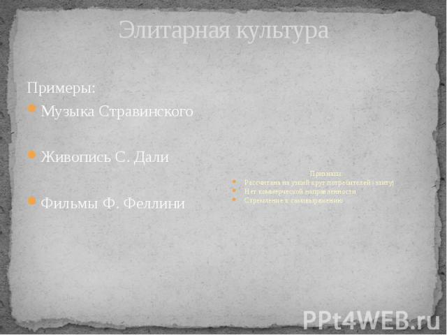Элитарная культура Примеры: Музыка Стравинского Живопись С. Дали Фильмы Ф. Феллини