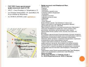 ГБОУ НПО Садово-архитектурный профессиональный лицей 113 СПб ГБОУ НПО Садово-арх