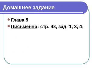 Домашнее задание Глава 5 Письменно: стр. 48, зад. 1, 3, 4;