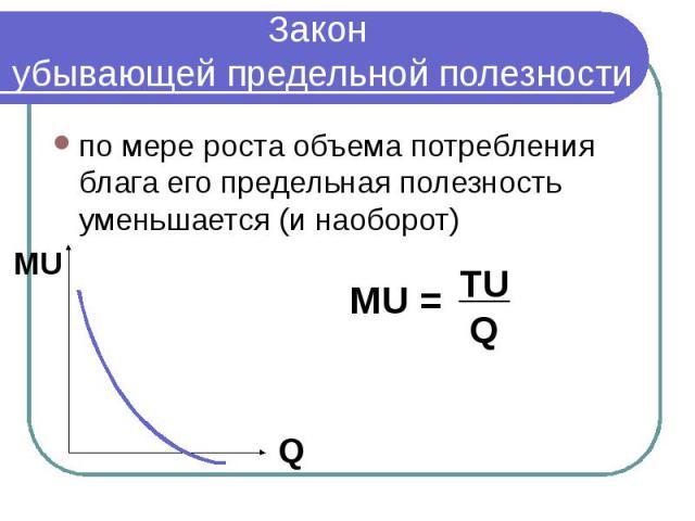 Закон убывающей предельной полезности по мере роста объема потребления блага его предельная полезность уменьшается (и наоборот)