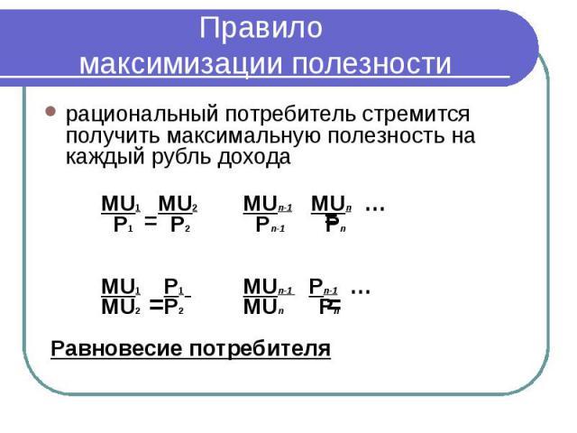 Правило максимизации полезности рациональный потребитель стремится получить максимальную полезность на каждый рубль дохода МU1 МU2 МUп-1 МUп … Р1 Р2 Рп-1 Рп МU1 Р1 МUп-1 Рп-1 … МU2 Р2 МUп Рп Равновесие потребителя